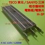 TECO東元 SANYO三洋 乾衣機材料 烘衣機材料 加熱器 加熱片 電熱板 電熱片 H-3P