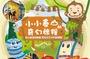 【愛票網】小小泰山的奇幻旅程奇幻島探索樂園優惠親子套票(3大+3小)