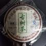 兆宗古樹茶普洱茶,2012年,生茶。