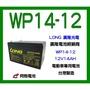 阿炮電池-廣隆電動車電池,WP14-12(WP12-12,REC14-12,wp15-12,6-dzm-12,REC12