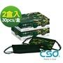 中衛 醫療口罩-軍綠迷彩15片+軍綠15片(30片/盒x2盒入)