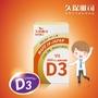 【GREAT-現貨】久保雅司維生素D3晶球膠囊X1/效期:2022/06
