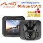 Mio MiVue™C570 星光頂級夜拍GPS行車記錄器