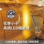 【B1】長柄 LED細節燈 LED照紋燈 汽車美容燈 EQP400 ChemicalGuys