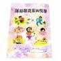 國小 學校與家庭聯絡簿(50本)