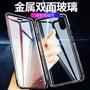 雙面玻璃 OPPO R17 R15 F9 A5 Realme5 萬磁王 磁吸 手機殼 鋼化玻璃殼 360全包保護套