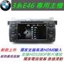 倒BMW e46音響 e90 318i 320i 325i DVD TV BMW 音響主機 320iDVD主機