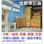 【含標準安裝】禾聯R32變頻一對一壁掛冷專型HI-GP72/HO-GP72