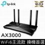 TP-Link Archer AX50 AX3000 wifi 6 Gigabit雙頻802.11ax無線網路分享路由器
