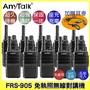 贈耳麥*10 AnyTalk FRS-905 免執照無線對講機 10入 公司原廠 大量現貨 量大可議 餐飲業首選 優惠