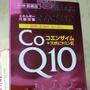 【日本帶回】Q10藥王製藥