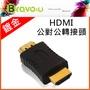 【Bravo-u】HDMI 公對公轉接頭