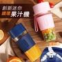 創新迷你三刀頭調理果汁機 (藍/粉) 果汁杯 榨汁機 USB充電 隨行杯 榨汁杯 家用 迷你果汁機 調理機