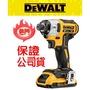 【喜樂喜修繕工具】得偉DeWALT 18V 100%公司貨DCF887 衝擊起子機 (單機不含電池)