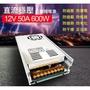 √√❦新美韓❦√√  風扇型 12V 50A 600W 大功率電源供應器 變壓器 220/110V轉12V 工業用 足瓦