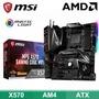 微星 MPG X570 GAMING EDGE Wi-Fi(ATX/M2*2/8+2+1相供電/ac+BT4.2/註冊五年保)