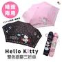 Hello Kitty雙色 銀膠三折傘