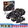 阿米格Amigo│【現貨】樂拼07060 蝙蝠車 蝙蝠裝甲車The Tumbler 超級英雄 樂高76023同款