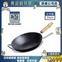 【極PREMIUM】不易生鏽鐵製北京鍋 30公分(日本製造無塗層)