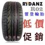 歐洲雷登 RYDANZ R02S 215/45/17 特價2000 RX615 AS1 HP5 NS25 SF5000