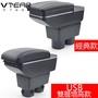 適用於豐田 TOYOTA 大鴨 YARIS VIOS 2018-2019 中央控制台扶手箱儲物箱USB充電款 扶手盒