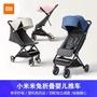 (現貨在台灣 免運費)可登機 原裝正品 小米 米兔 折疊嬰兒推車 兒童手推車折疊 娃娃車 嬰兒車 小米推車