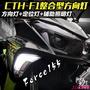 勁風車業臺灣CTH整合型方向燈Force