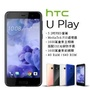 HTC U Play 4+64G (空機) 全新未拆封原廠公司貨