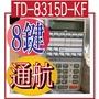 2017 最新版通航電話機TD-8315D-KF  通航電話機TD-8315D