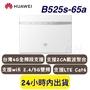 【保固一年】限時免運 Huawei B525s-65a 4G分享器  B525s-23a b311 b315 b715