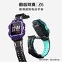 小天才 Z6 兒童智慧型手錶 最新款(預購中 )