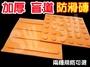 IB003 加厚 導盲磚 導引磚 引導磚 指引磚 無障礙設施地磚 防滑磚 位置磚 直線 圓點 耐磨 盲道 工程 安全扶手