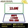 *OM*ASUS 華碩 S531FL-0082C8265U(i5-8265U/MX250獨顯/SSD/15吋FHD)紅色