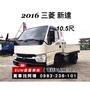2016 三菱 新達貨車 10.5呎貨車 3噸半貨車