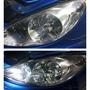 大燈快潔 Peugeot 寶獅 206 207 3D 5D CC GTi 307 原廠大燈泛黃霧化拋光翻新處理