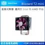 Cooler Master 酷碼 Blizzard T2 mini 暴雪系列 塔型 CPU散熱器 RR-T2MN-22FP-R1 /8公分塔型 /專利雙迴路熱管設計 /支援 1156、1155、775、AMD腳位 /高 11.7cm