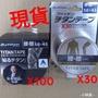 (新年滿額免運)現貨日本帶回 銀谷 Phiten 鈦貼布 活力貼布 伸縮型 腰膝X100黑色 X30高效型