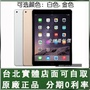 免運 送保護貼+保護套Apple iPad Air2 WiFi ipad6 4G LTE 128G   福利品