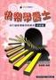 ☆陽光音樂城☆全新爵士琴教材 快樂學爵士 初級篇 (簡譜) 流行鋼琴獨奏特訓教本