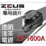 ◮無頭騎士 配件區◭ ZEUS ZS1800A / ZS-1800A 原廠鏡片 透明、淺茶、電鍍 抗UV 全罩式 安全帽