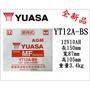 *電池倉庫*全新湯淺YUASA機車電池 YT12A-BS(同GT12A-BS MG12A-BS-)機車電池 最新到貨
