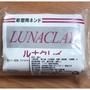 日本進口 全新 露娜 Luna clay 黏土材料 紅標土 麵包土 雕塑用樹脂土250g 日本綠土