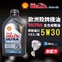 殼牌 Shell Helix Ultra ECT 5W30 C3 機油(整箱12入)