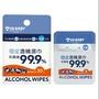(現貨)優生酒精濕巾單片包20入