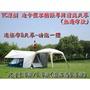 現貨~ 【 TC 】 迪卡儂客廳帳專用前庭天幕4.5/5.5米~~可連結覆蓋帳篷