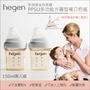 ✿蟲寶寶✿【新加坡hegen】人氣新品!金色奇蹟 防脹氣 不嗆奶 PPSU材質 多功能方圓型寬口奶瓶 150ml 2入組