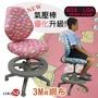 邏爵*SS100 新二代守習兒童椅/成長椅(二色) 學習椅 課桌椅 活動椅座 SGS/LGA測試認證