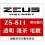 《淘帽屋》ZEUS 811 / ZS-811 專用鏡片 透明 淺茶 電鍍 抗UV400 耐磨抗刮 全罩 安全帽