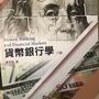 貨幣銀行學六版二手書