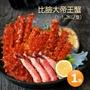【優鮮配】比臉大急凍智利帝王蟹1隻(1-1.2kg/隻)